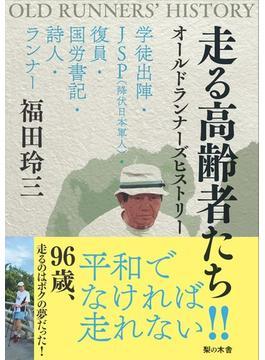 走る高齢者たち オールドランナーズヒストリー 学徒出陣・JSP(降伏日本軍人)・復員・国労書記・詩人・ランナー