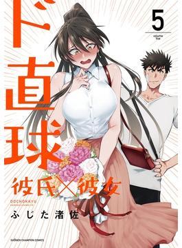 ド直球彼氏×彼女 5 (少年チャンピオン・コミックス)(少年チャンピオン・コミックス)