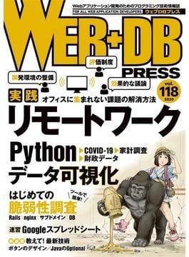 WEB+DB PRESS Vol.118 特集実践リモートワーク|Pythonデータ可視化|はじめての脆弱性調査