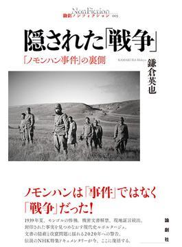 隠された「戦争」 「ノモンハン事件」の裏側