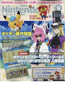 Nintendo DREAM (ニンテンドードリーム) 2020年 09月号 [雑誌]