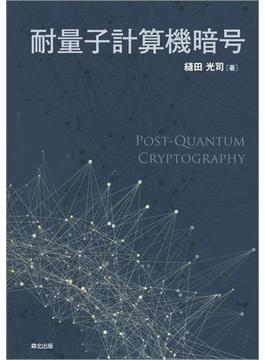 耐量子計算機暗号