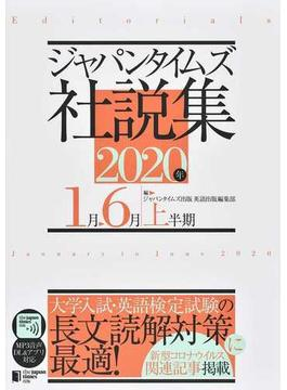 ジャパンタイムズ社説集 2020年上半期 1月▷6月