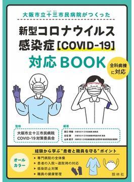 大阪市立十三市民病院がつくった新型コロナウイルス感染症〈COVID−19〉対応BOOK 全科病棟に対応