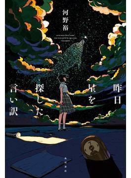 昨日星を探した言い訳 LET'S WALK UNTIL DAWN,FOR THIS EARTH TO WELCOME TOMORROW
