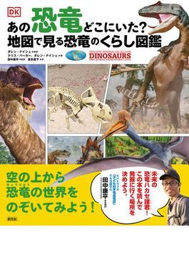 あの恐竜どこにいた?地図で見る恐竜のくらし図鑑