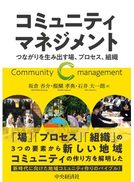 コミュニティマネジメント つながりを生み出す場、プロセス、組織