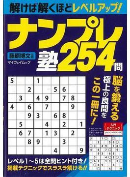 【アウトレットブック】ナンプレ塾254問