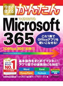今すぐ使えるかんたんMicrosoft365 Word Excel PowerPoint Outlook