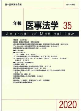 年報医事法学 35(2020)