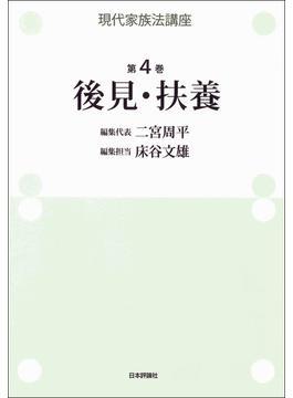 現代家族法講座 第4巻 後見・扶養