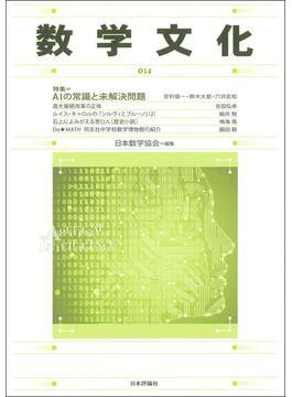 数学文化 第34号 特集=AIの常識と未解決問題