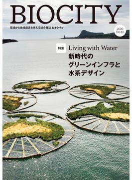 BIOCITY ビオシティ 83号 Living with Water 新時代のグリーンインフラと水系デザイン 83号 新時代のグリーンインフラと水系デザイン