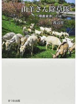 山羊さん除草隊 「環農資源」とは