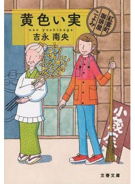 黄色い実(文春文庫)