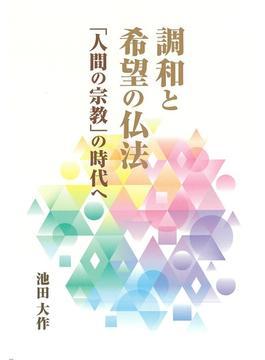 調和と希望の仏法 「人間の宗教」の時代へ