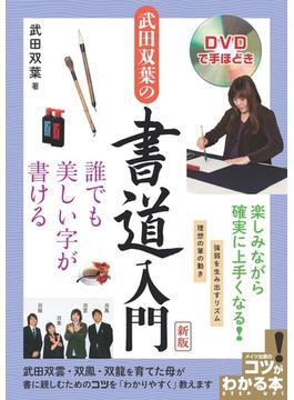 DVDで手ほどき武田双葉の書道入門 誰でも美しい字が書ける 新版