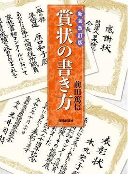 賞状の書き方 新装改訂版
