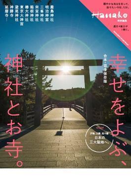 幸せをよぶ、神社とお寺。 合本・完全保存版(マガジンハウスムック)