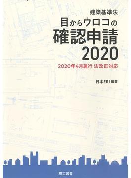 建築基準法目からウロコの確認申請 2020