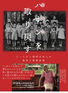 ハポンを取り戻す フィリピン残留日本人の戦争と国籍回復