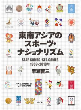東南アジアのスポーツ・ナショナリズム SEAP GAMES/SEA GAMES 1959−2019年