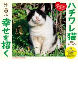 2021幸せを招くハチワレ猫カレンダー