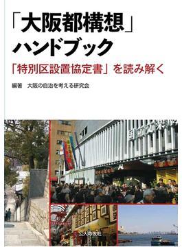 「大阪都構想」ハンドブック 「特別区設置協定書」を読み解く
