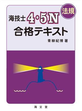 海技士4・5N法規合格テキスト