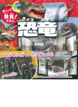めくって発見!えほん恐竜
