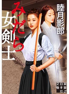 みだら女剣士(実業之日本社文庫)