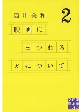 映画にまつわるXについて 2(実業之日本社文庫)