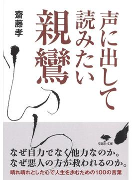声に出して読みたい親鸞(草思社文庫)