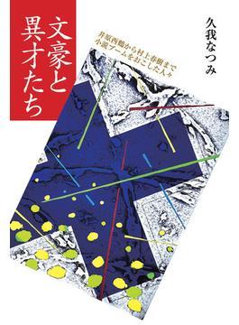 文豪と異才たち 井原西鶴から村上春樹まで小説ブームをおこした人々
