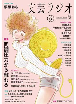 文芸ラジオ 6号