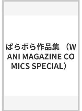 ぱらボら作品集(WANIMAGAZINE COMICS SPECIAL)