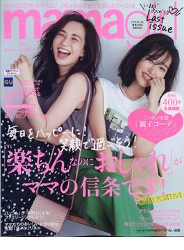 mamagirl 2020年 07月号 [雑誌]