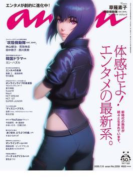 anan (アンアン) 2020年 7月15日号 No.2208 [体感せよ!エンタメの最新系。](anan)