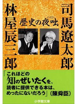 歴史の夜咄(よばなし)(小学館文庫)