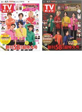 【セット販売】週刊TVガイド2020年8/7号 美 少年表紙2種類セット