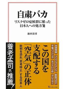 自粛バカ リスクゼロ症候群に罹った日本人への処方箋(宝島社新書)
