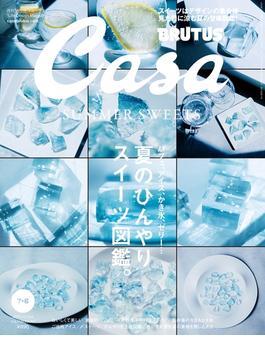 Casa BRUTUS (カーサ・ブルータス) 2020年 8月号 [夏のひんやりスイーツ図鑑。](Casa BRUTUS)