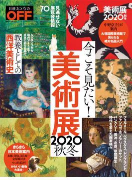 今こそ見たい!美術展 2020秋冬(日経ホームマガジン)
