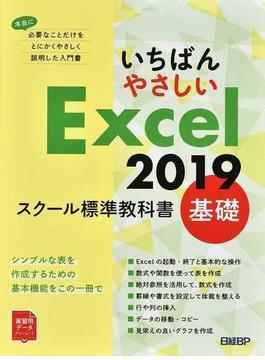 いちばんやさしいExcel 2019スクール標準教科書 本当に必要なことだけをとにかくやさしく説明した入門書 基礎