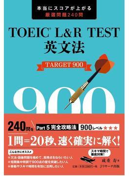 TOEIC L&R TEST英文法TARGET900 本当にスコアが上がる厳選問題240問