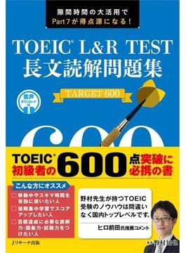 TOEIC L&R TEST長文読解問題集TARGET600 隙間時間の大活用でPart7が得点源になる!