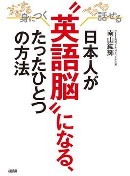 """するする身につく、ペラペラ話せる 日本人が""""英語脳""""になる、たったひとつの方法(大和出版)(大和出版)"""