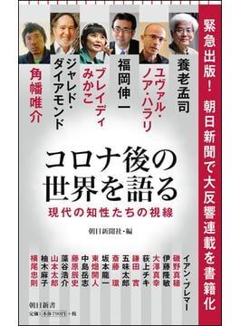 コロナ後の世界を語る 現代の知性たちの視線(朝日新書)
