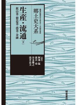 郷土史大系 地域の視点からみるテーマ別日本史 4 生産・流通 下 鉱山業・製造業・商業・金融