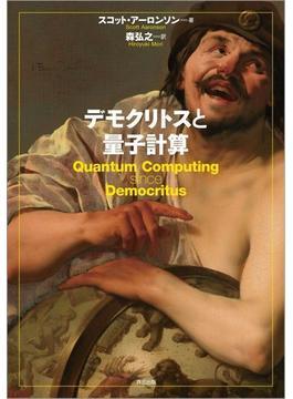 デモクリトスと量子計算